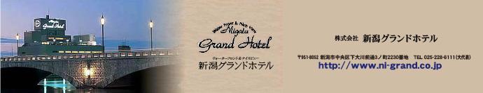 新潟セントラルライオンズクラブ 株式会社新潟グランドホテル